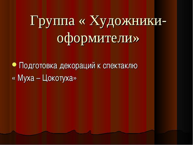 Группа « Художники-оформители» Подготовка декораций к спектаклю « Муха – Цок...