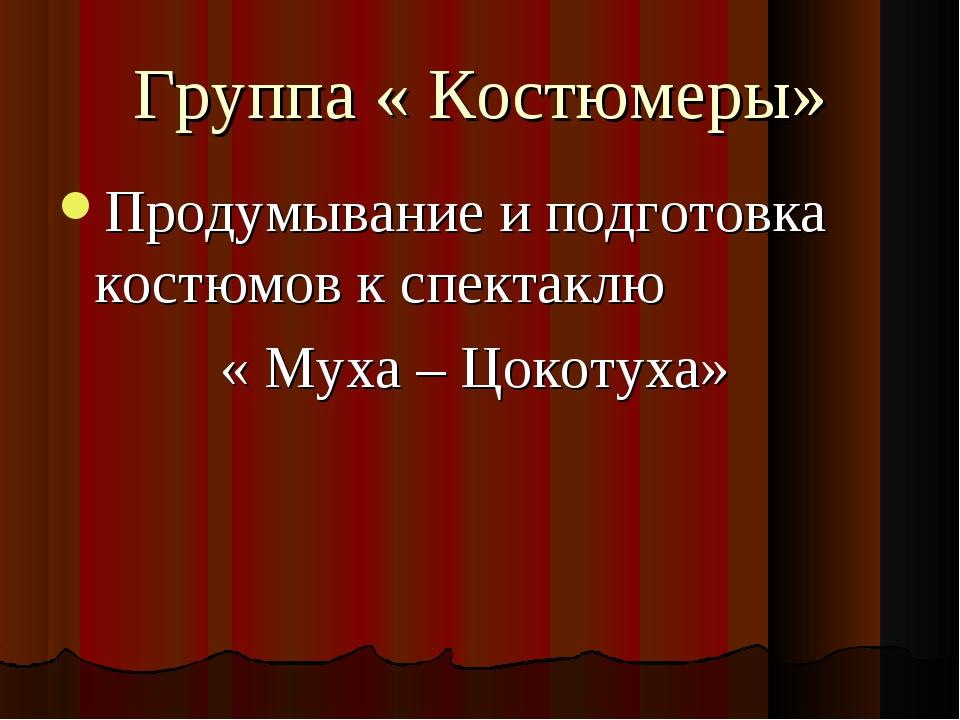 Группа « Костюмеры» Продумывание и подготовка костюмов к спектаклю « Муха – Ц...