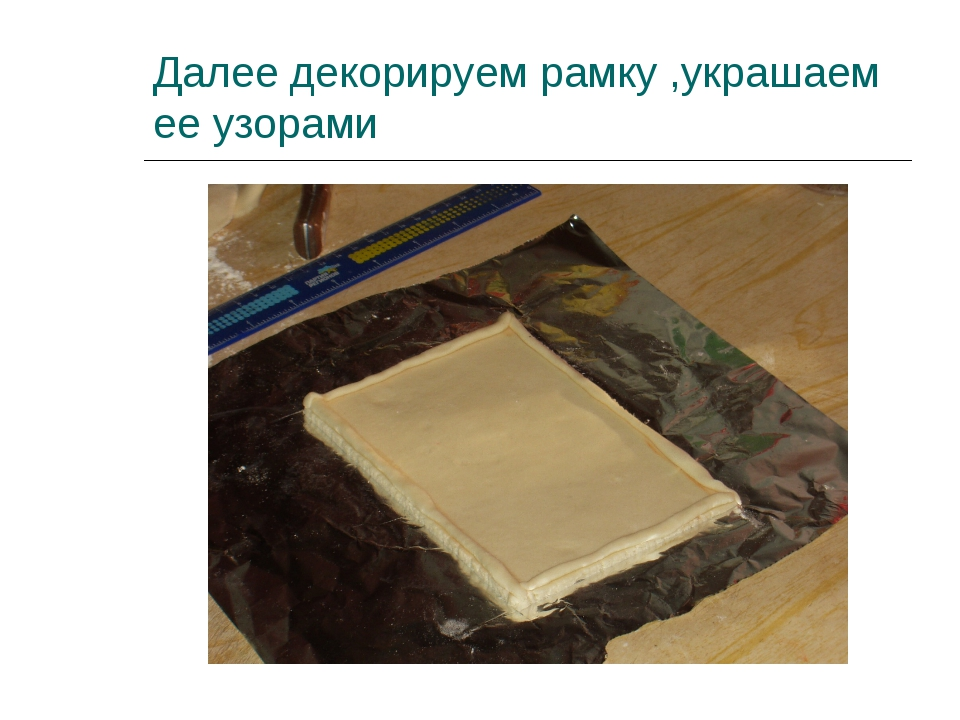 Далее декорируем рамку ,украшаем ее узорами