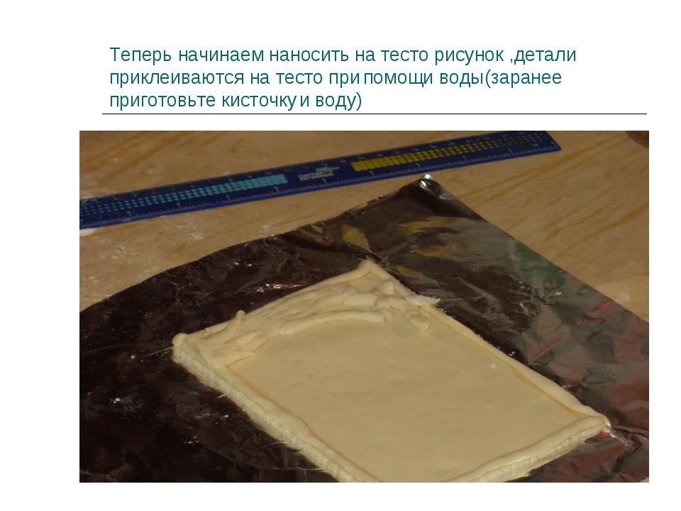 Теперь начинаем наносить на тесто рисунок ,детали приклеиваются на тесто при...