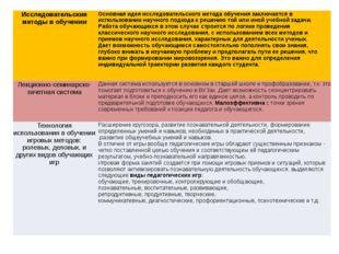 Исследовательские методы в обучении Основная идея исследовательского метода