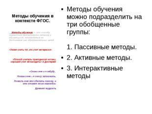 Методы обучения в контексте ФГОС. Методы обучения можно подразделить на три о
