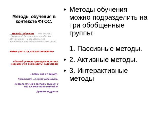 Методы обучения в контексте ФГОС. Методы обучения можно подразделить на три о...