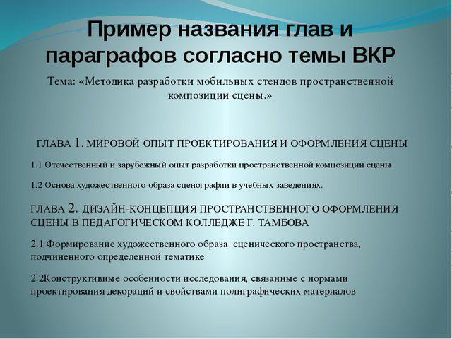 Пример названия глав и параграфов согласно темы ВКР Тема: «Методика разработк...