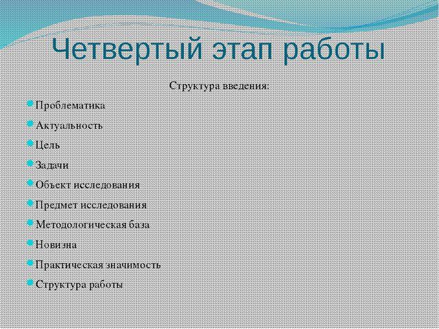 Четвертый этап работы Структура введения: Проблематика Актуальность Цель Зада...