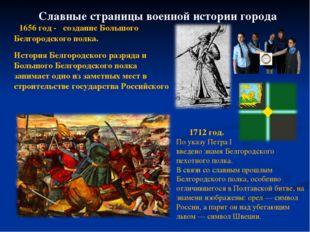 1656 год - создание Большого Белгородского полка. История Белгородского разр
