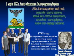 1785 год: Белгород исключен из числа крепостей в связи с присоединением к Рос