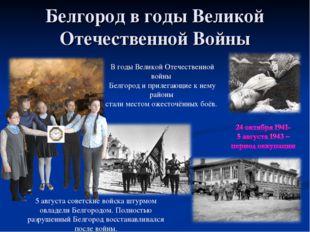 Белгород в годы Великой Отечественной Войны В годы Великой Отечественной войн