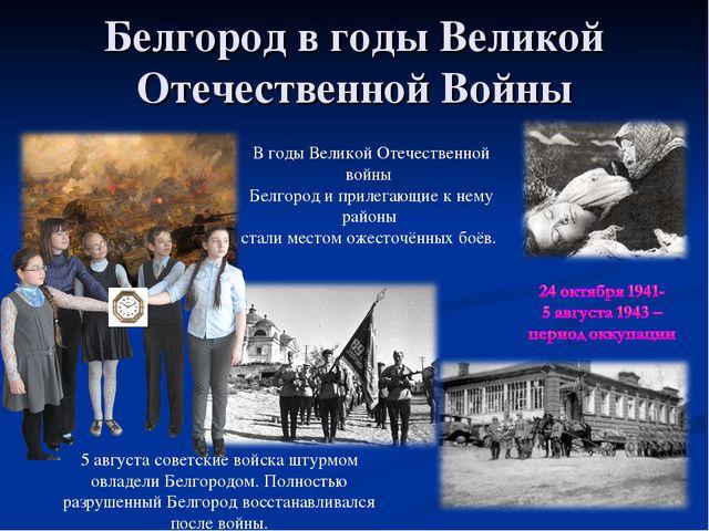 Белгород в годы Великой Отечественной Войны В годы Великой Отечественной войн...