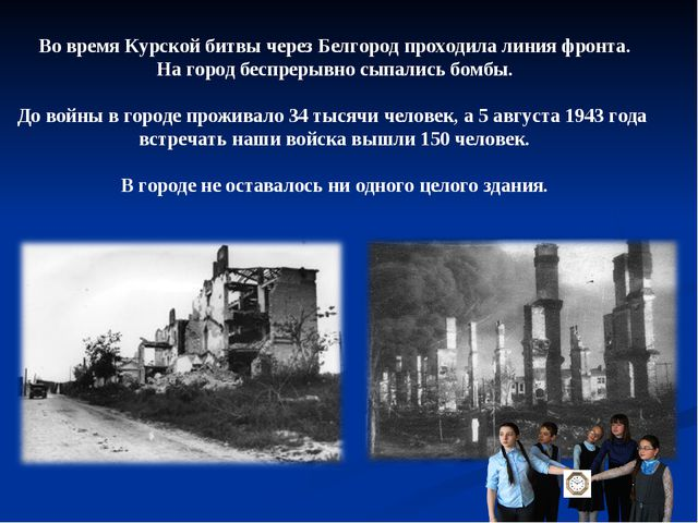 Во время Курской битвы через Белгород проходила линия фронта. На город беспре...