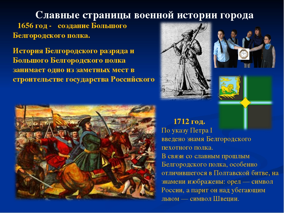 1656 год - создание Большого Белгородского полка. История Белгородского разр...