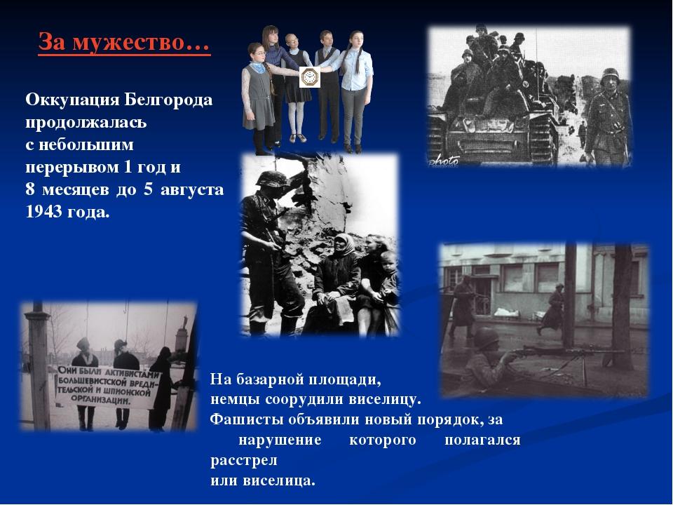 За мужество… Оккупация Белгорода продолжалась с небольшим перерывом 1 год и 8...