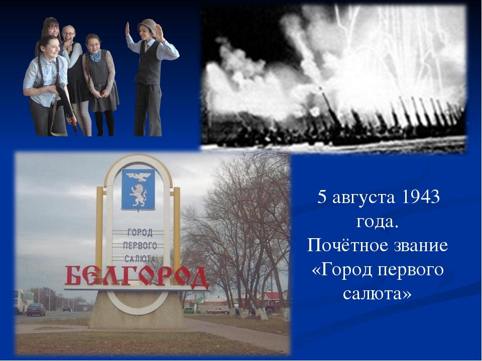 5 августа 1943 года. Почётное звание «Город первого салюта»