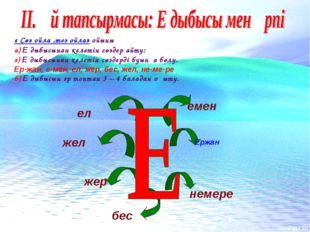 « Сөз ойла ,тез ойла» ойыны а) Е дыбысынан келетін сөздер айту: ә) Е дыбысына