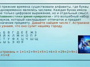 В прежние времена существовали алфавиты, где буквы одновременно являлись числ