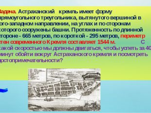 Задача. Астраханский кремль имеет форму прямоугольного треугольника, вытянуто