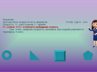 Решение. Для расчета скорости есть формула V=S/t, где V – это скорость, S –