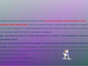 Первым и основным населением Астраханской крепости были русские стрельцы и до