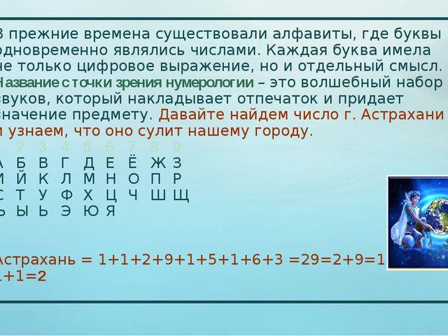 В прежние времена существовали алфавиты, где буквы одновременно являлись числ...