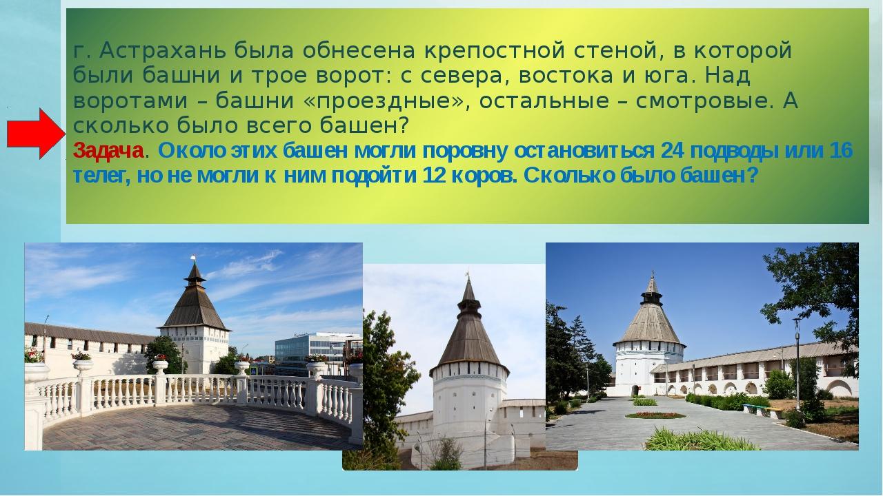 г. Астрахань была обнесена крепостной стеной, в которой были башни и трое вор...
