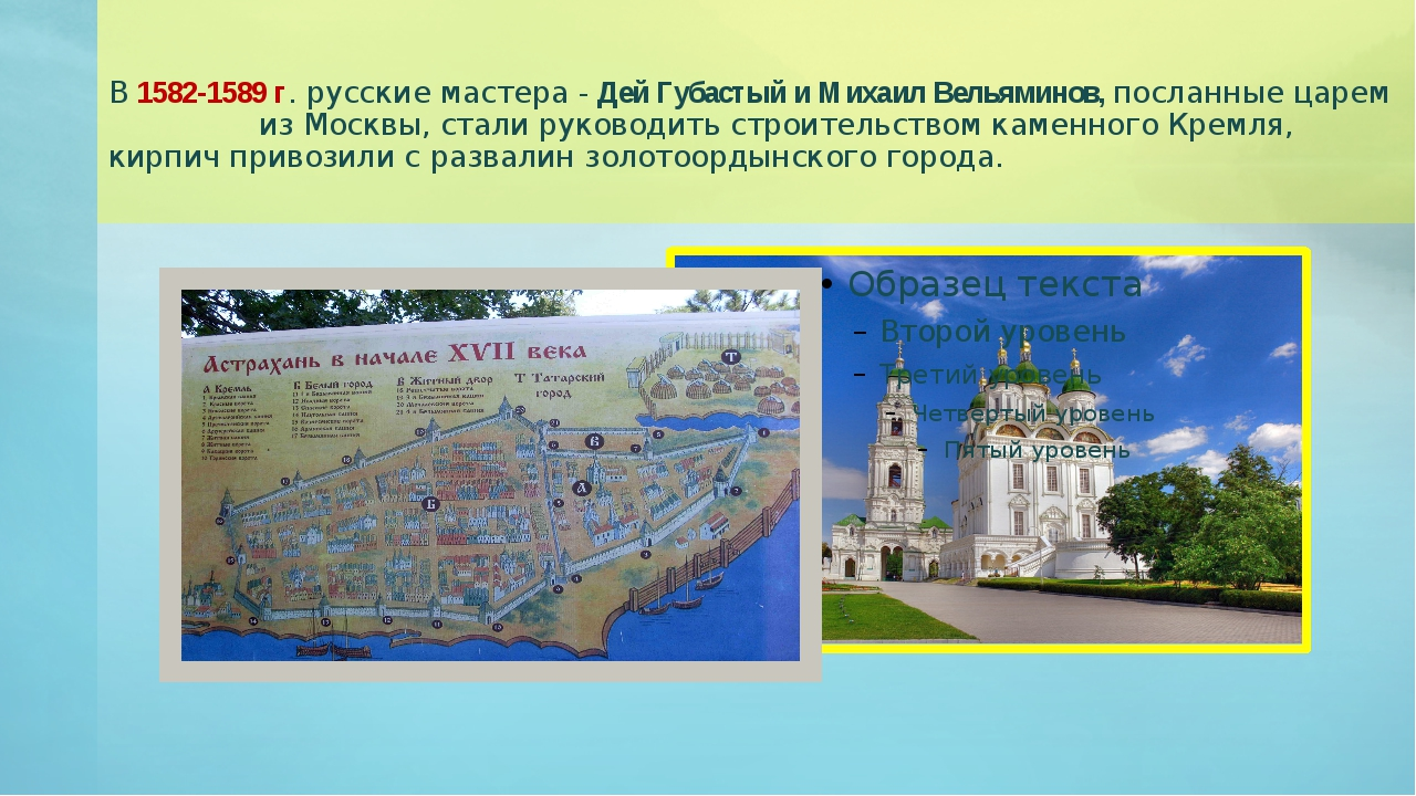 В 1582-1589 г. русские мастера - Дей Губастый и Михаил Вельяминов, посланные...