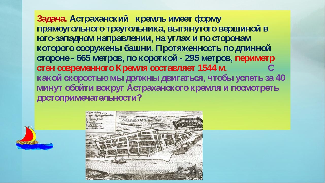 Задача. Астраханский кремль имеет форму прямоугольного треугольника, вытянуто...