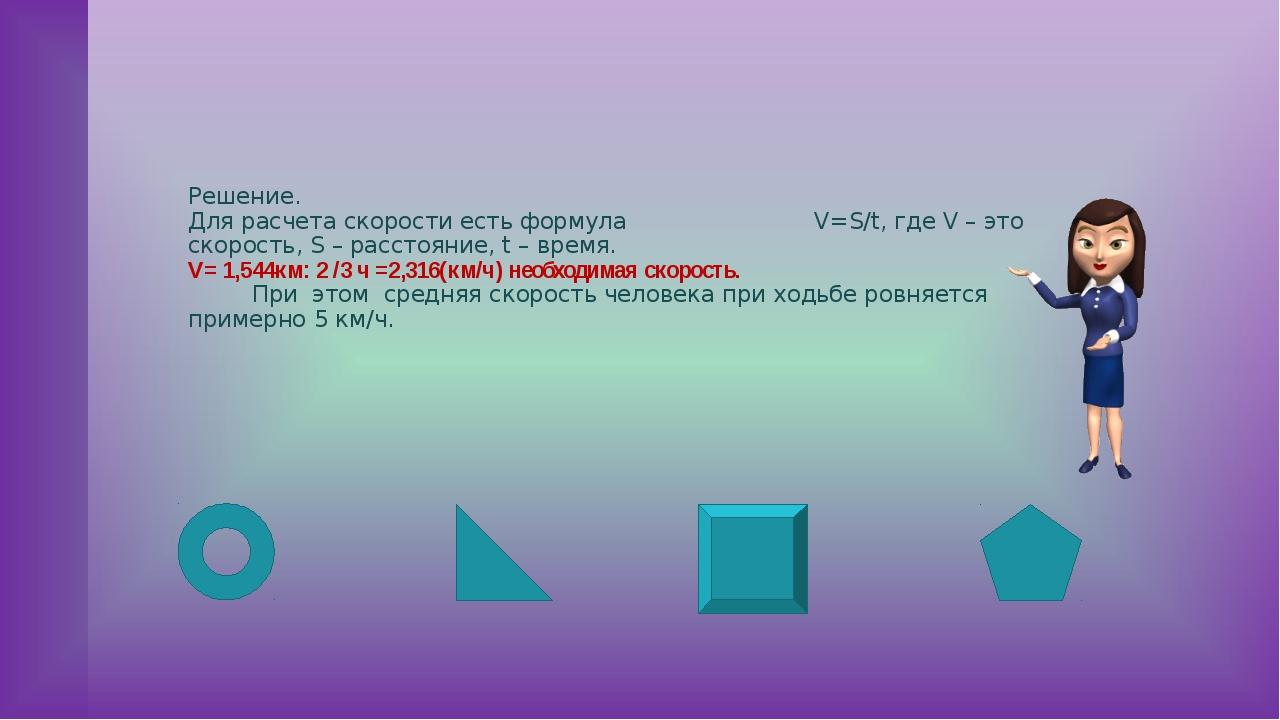 Решение. Для расчета скорости есть формула V=S/t, где V – это скорость, S –...