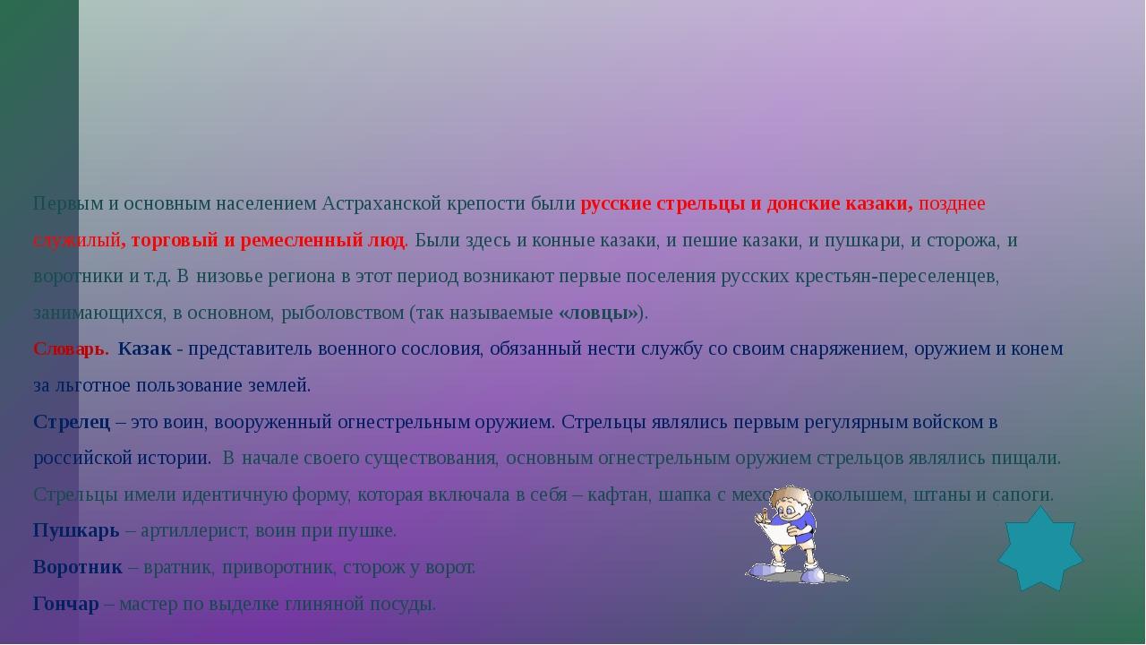 Первым и основным населением Астраханской крепости были русские стрельцы и до...