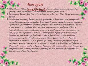 История праздника: Иван Купала (Иванова ночь, Иванов день) - один из главных