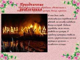 Иванов день заполнен обрядами, связанными с водой, огнем и травами: костры,