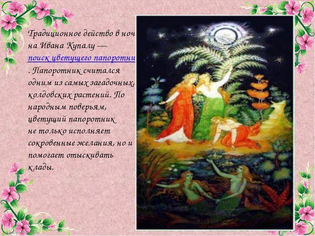 Традиционное действо вночь наИвана Купалу— поиск цветущего папоротника. Па...