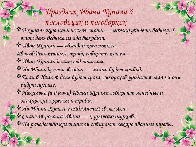 Праздник Ивана Купала в пословицах и поговорках В купальскую ночь нельзя спат...