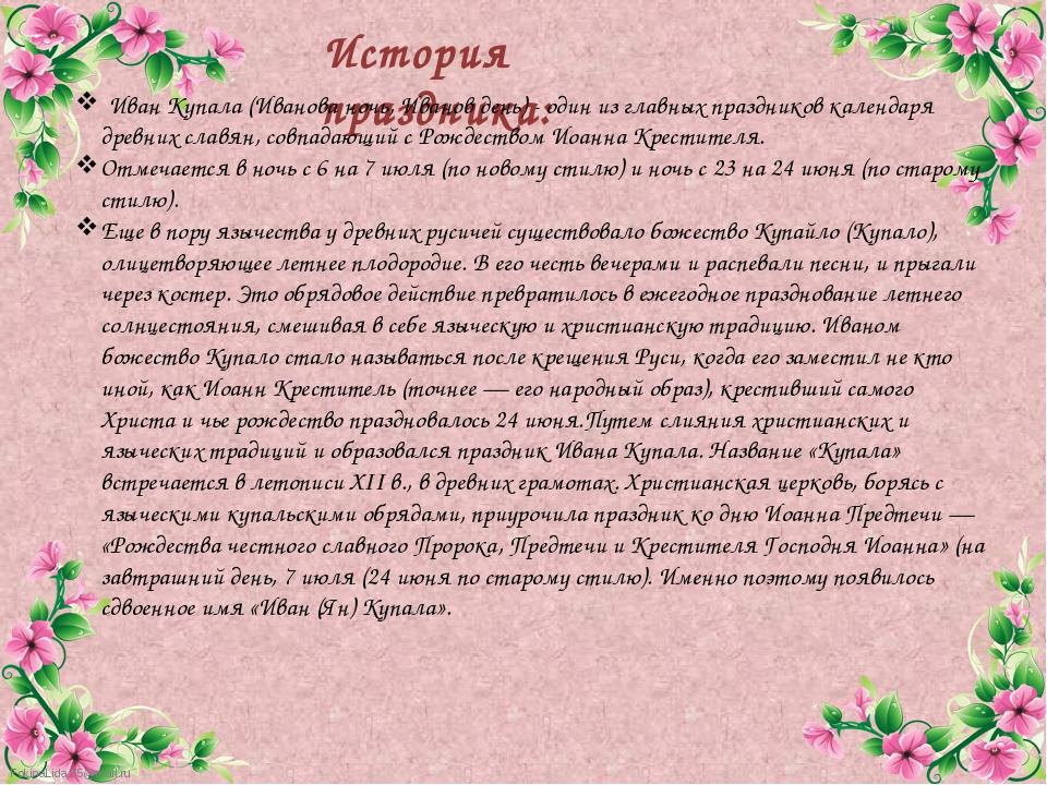 История праздника: Иван Купала (Иванова ночь, Иванов день) - один из главных...