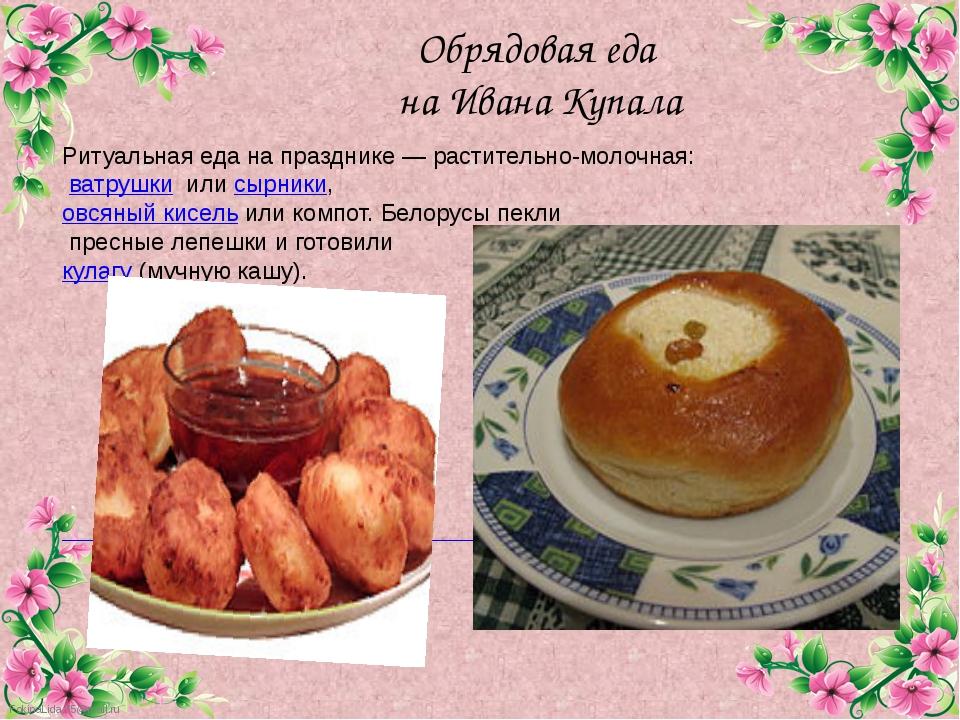 Обрядовая еда на Ивана Купала Ритуальная еда на празднике— растительно-молоч...