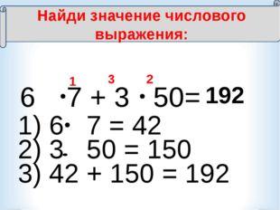 6 7 + 3 50= 1 2 3 192 Найди значение числового выражения: 1) 6 7 = 42 2) 3 5