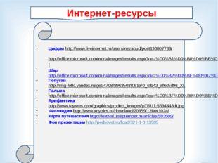 Цифры http://www.liveinternet.ru/users/nezabud/post190807738/ http://office.