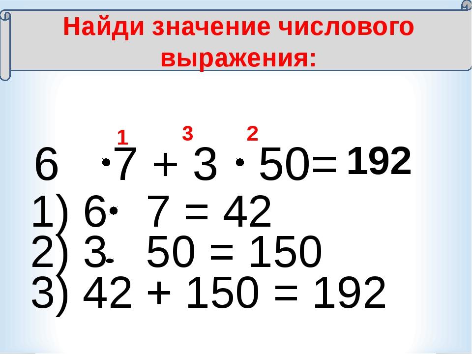 6 7 + 3 50= 1 2 3 192 Найди значение числового выражения: 1) 6 7 = 42 2) 3 5...