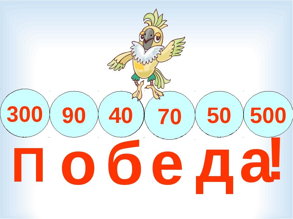 100 3 810:9 300:6 490:7 320:8 5 100 55 о П б ! д е а 300 90 40 70 50 500