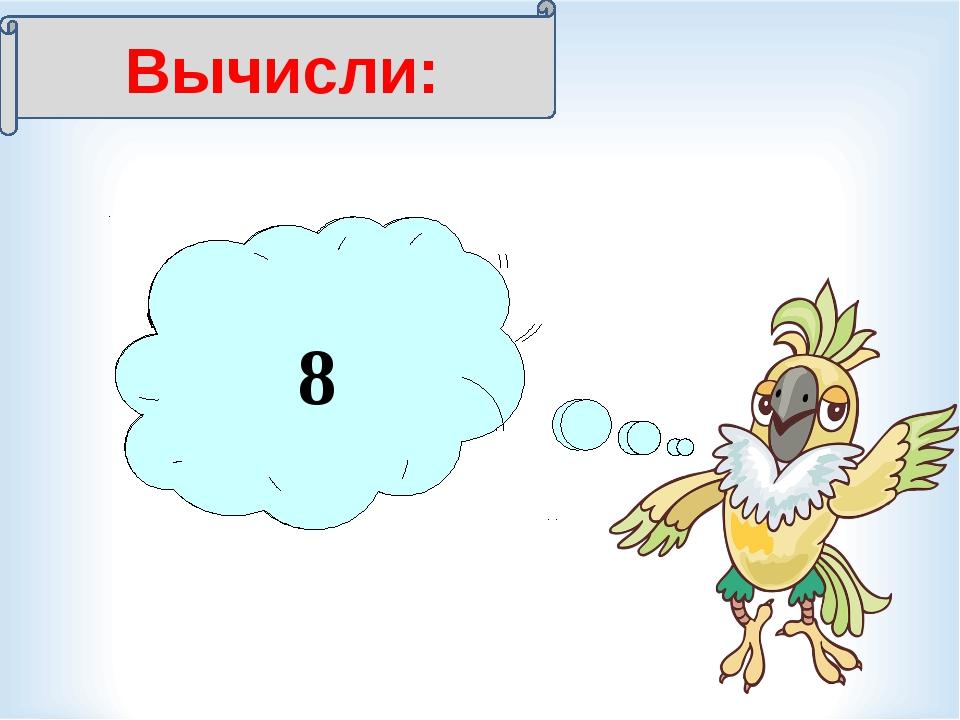 Вычисли: 8= 64 8