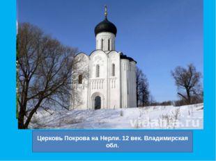 Церковь Покрова на Нерли. 12 век. Владимирская обл.