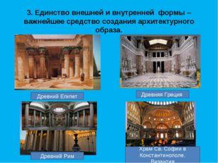 3. Единство внешней и внутренней формы – важнейшее средство создания архитект