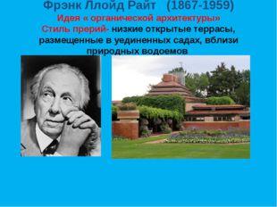 Фрэнк Ллойд Райт (1867-1959) Идея « органической архитектуры» Стиль прерий- н