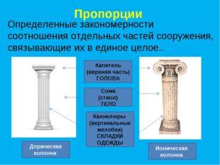 Пропорции Определенные закономерности соотношения отдельных частей сооружения