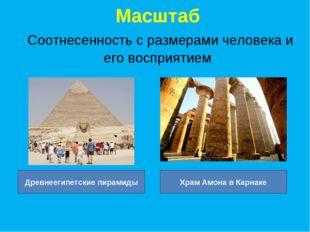 Масштаб Соотнесенность с размерами человека и его восприятием Древнеегипетски