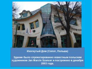 Изогнутый Дом (Сопот, Польша) Здание было спроектированно известным польским