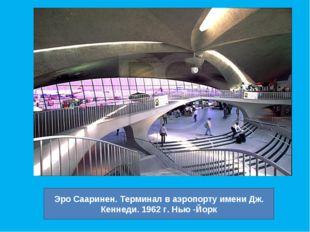 Эро Сааринен. Терминал в аэропорту имени Дж. Кеннеди. 1962 г. Нью -Йорк