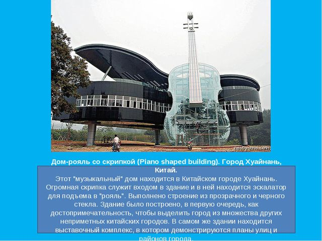 """Дом-рояль со скрипкой (Piano shaped building). Город Хуайнань, Китай. Этот """"м..."""