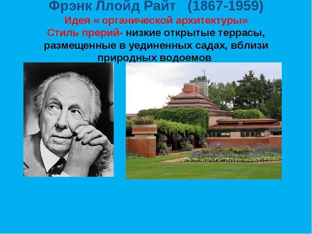 Фрэнк Ллойд Райт (1867-1959) Идея « органической архитектуры» Стиль прерий- н...