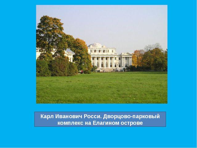 Карл Иванович Росси. Дворцово-парковый комплекс на Елагином острове