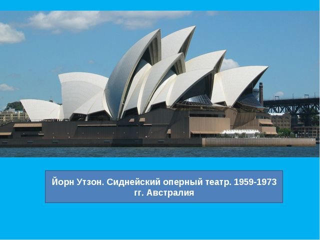 Йорн Утзон. Сиднейский оперный театр. 1959-1973 гг. Австралия